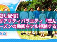【見逃し配信】恋愛リアリティバラエティ『恋んトス』全シーズンの動画をフル視聴する方法