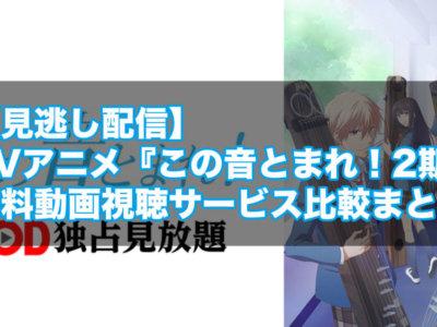 【見逃し配信】TVアニメ『この音とまれ!2期』の無料動画視聴サービス比較まとめ