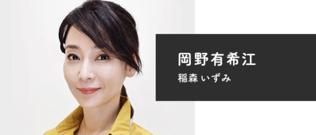 岡野有希江役:稲森いずみ
