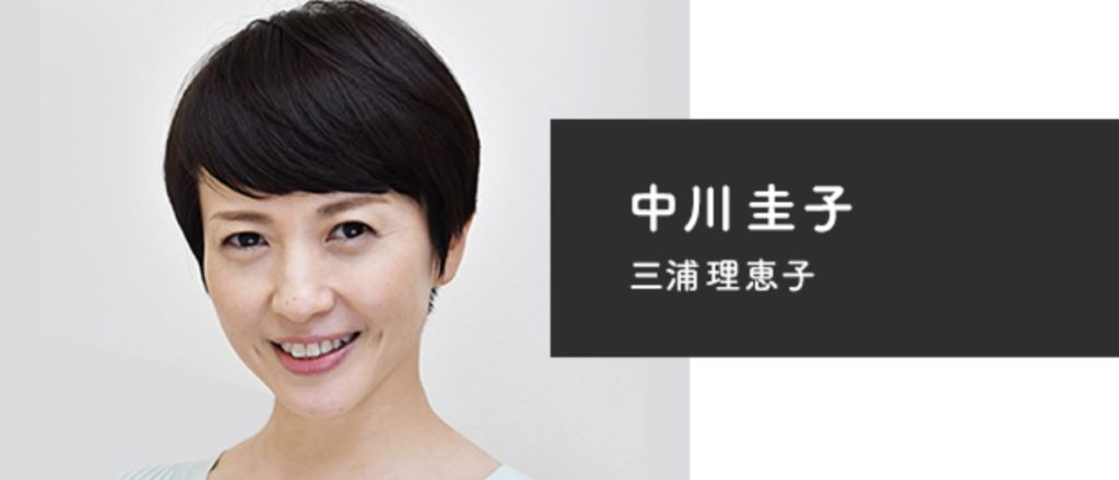 中川圭子役:三浦理恵子