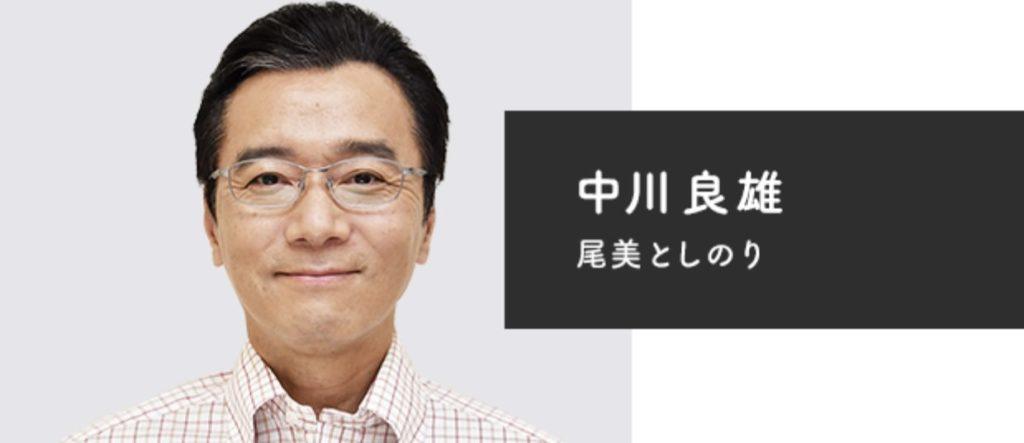 中川良雄役:尾美としのり