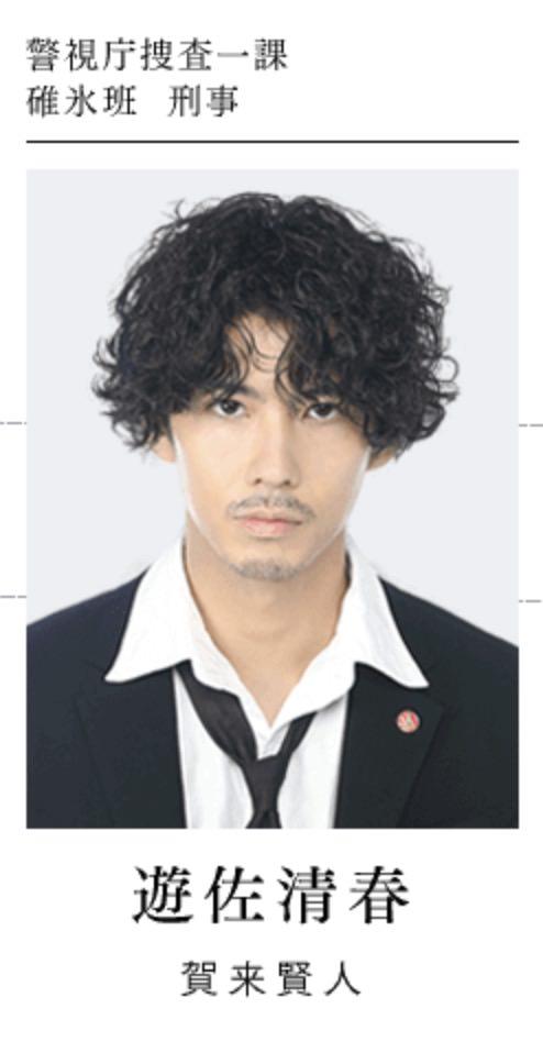 遊佐清春役: 賀来賢人