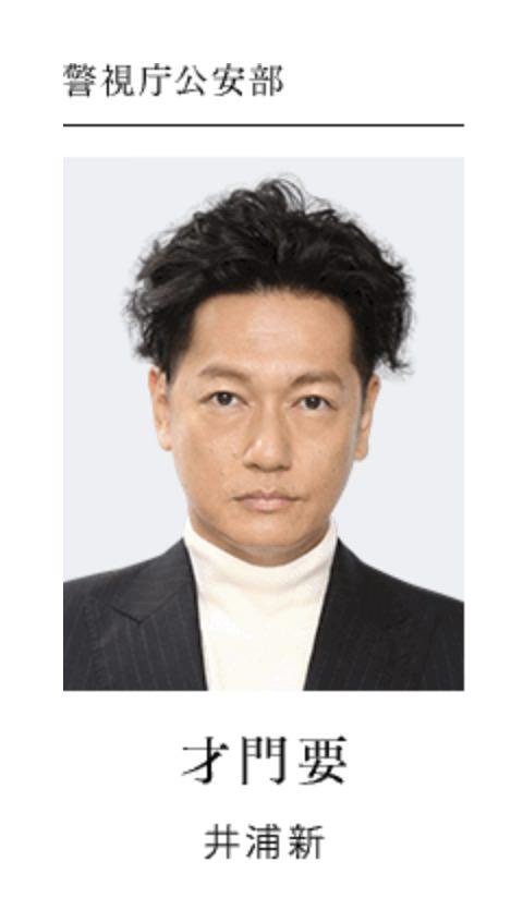 才門要役: 井浦新