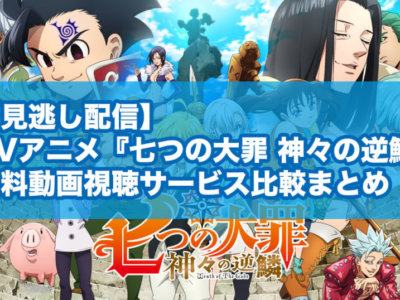 【見逃し配信】TVアニメ『七つの大罪 神々の逆鱗』の無料動画視聴サービス比較まとめ