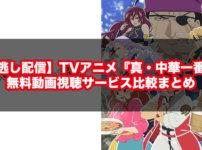 【見逃し配信】TVアニメ『真・中華一番!』の無料動画視聴サービス比較まとめ