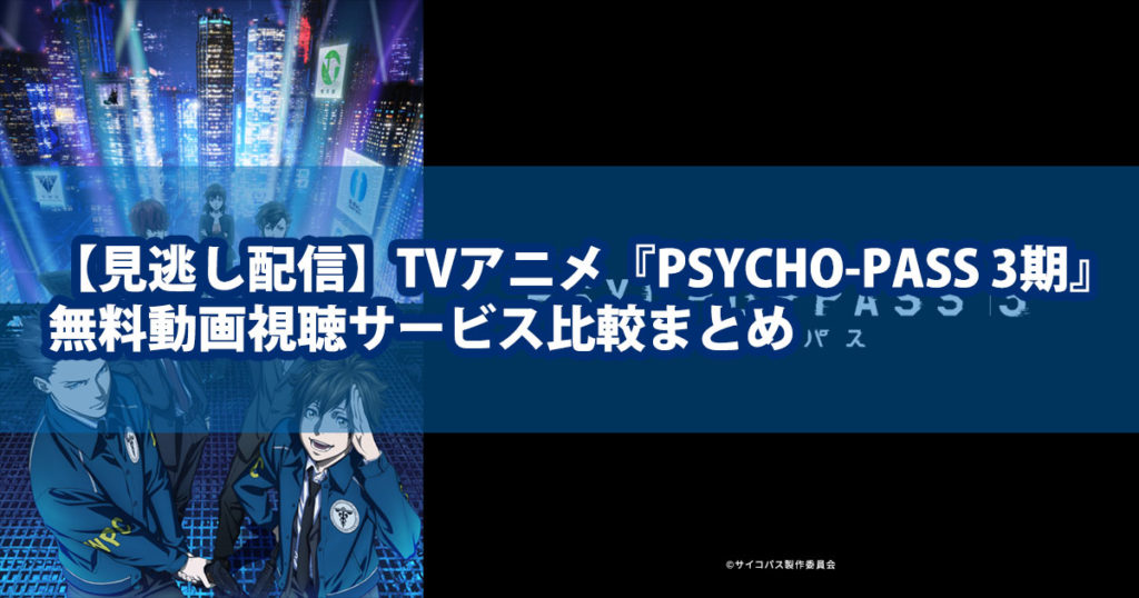 【見逃し配信】TVアニメ『PSYCHO-PASS(サイコパス)3期』の無料動画視聴サービス比較まとめ