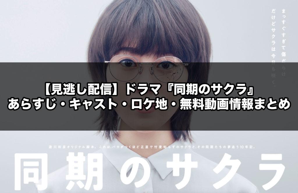 【見逃し配信】ドラマ『同期のサクラ』のあらすじ・キャスト・ロケ地・無料動画情報まとめ