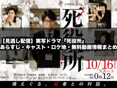 【見逃し配信】実写ドラマ『死役所』のあらすじ・キャスト・ロケ地・無料動画情報まとめ