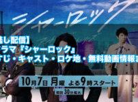 【見逃し配信】月9ドラマ『シャーロック』のあらすじ・キャスト・ロケ地・無料動画情報まとめ