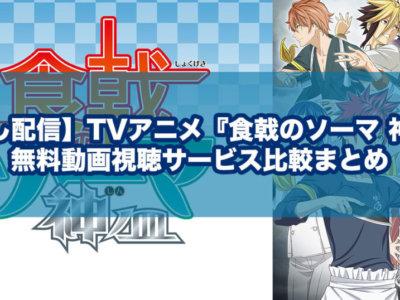 【見逃し配信】TVアニメ『食戟のソーマ 神ノ皿』の無料動画視聴サービス比較まとめ