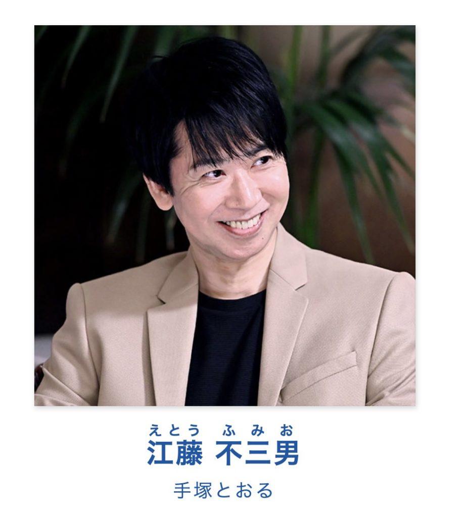 江藤 不三男役:手塚とお