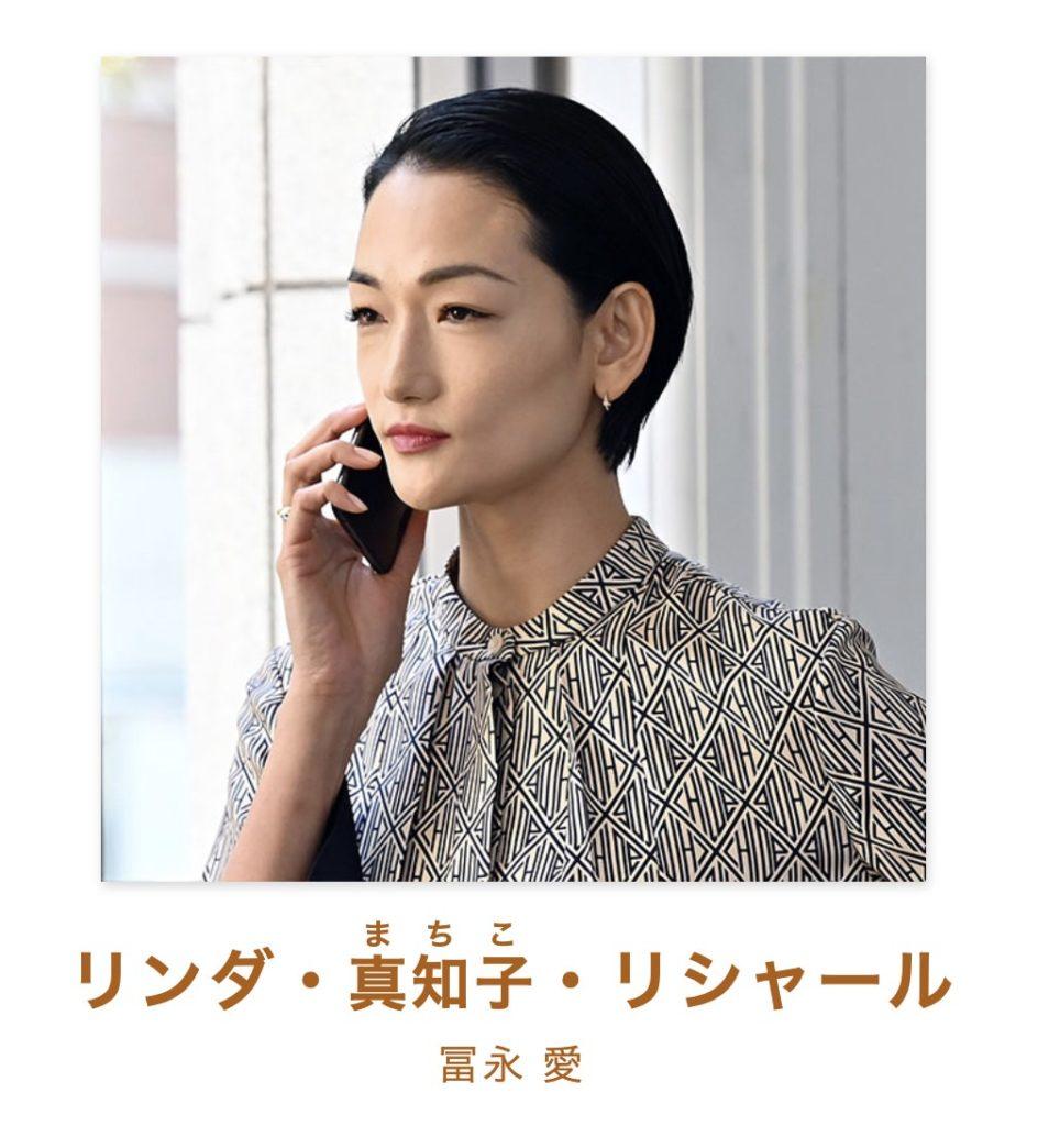 リンダ・真知子・リシャール役:冨永 愛