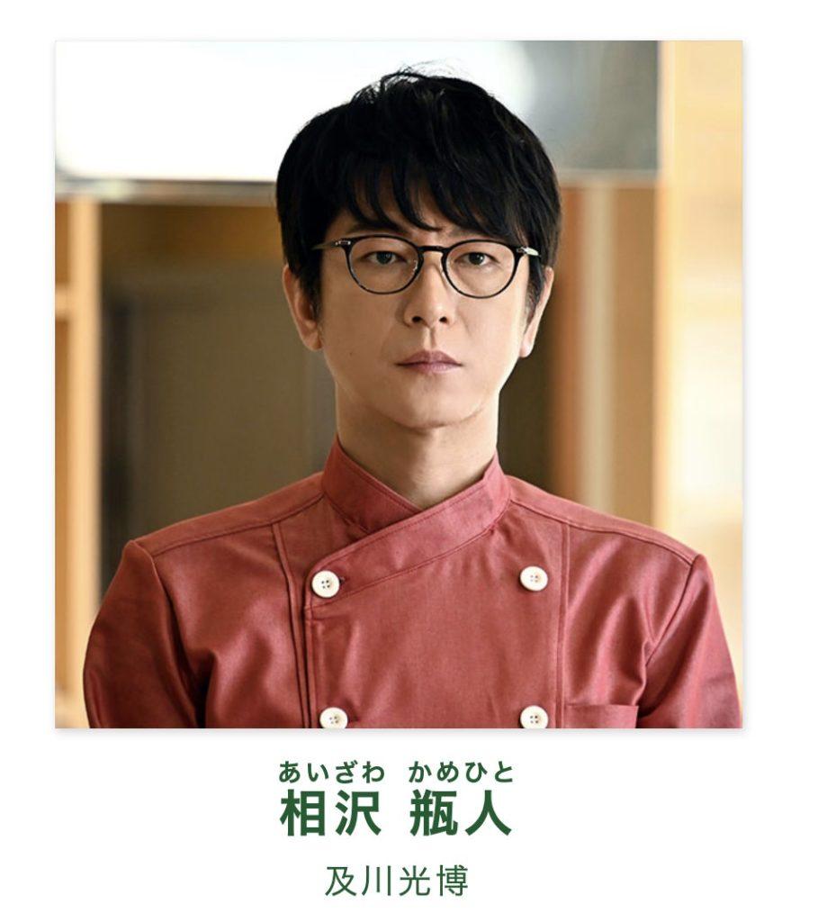 相沢 瓶人役:及川光博