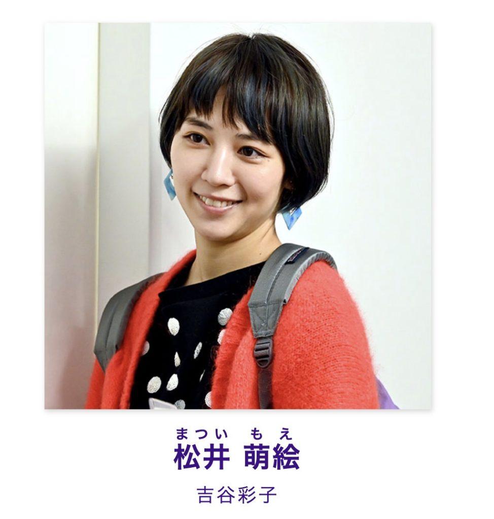 松井 萌絵役:吉谷彩子