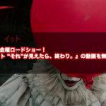 """【見逃し配信】金曜ロードショー!映画『IT/イット """"それ""""が見えたら、終わり。』の動画を無料視聴する方法"""