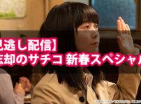 【見逃し配信】『忘却のサチコ 新春スペシャル』の放送日時・出演者・動画配信情報まとめ
