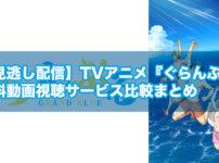 【見逃し配信】TVアニメ『ぐらんぶる』の無料動画視聴サービス比較まとめ