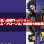 【見逃し配信】金曜ロードショー!映画『ホーム・アローン3』の動画を無料視聴する方法