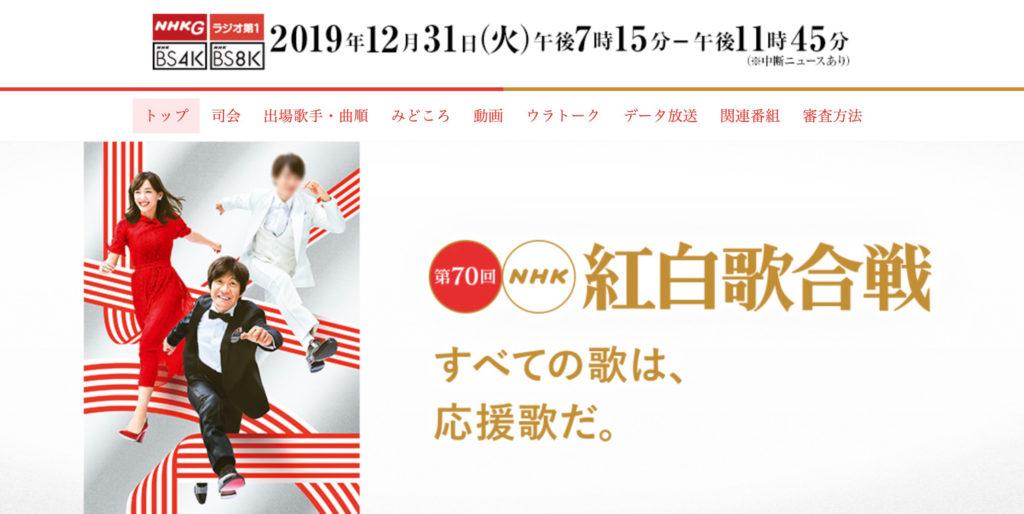 【第70回】NHK紅白歌合戦の見逃し配信を比較