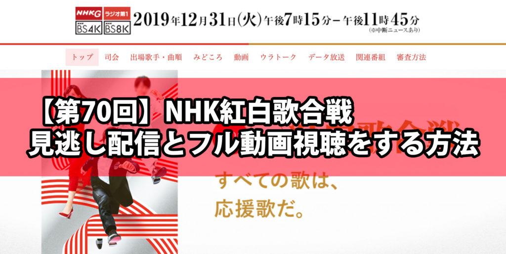 【第70回】NHK紅白歌合戦の見逃し配信とフル動画視聴をする方法