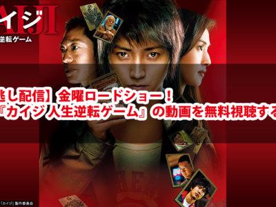 【見逃し配信】金曜ロードショー!映画『カイジ 人生逆転ゲーム』の動画を無料視聴する方法