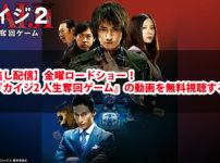 【見逃し配信】金曜ロードショー!映画『カイジ2 人生奪回ゲーム』の動画を無料視聴する方法