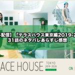 【見逃し配信】『テラスハウス東京編2019-2020』31話のネタバレあらすじ&感想・リョウとビビは両思いなのに…