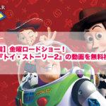 【見逃し配信】金曜ロードショー!映画アニメ『トイ・ストーリー2』の動画を無料視聴する方法