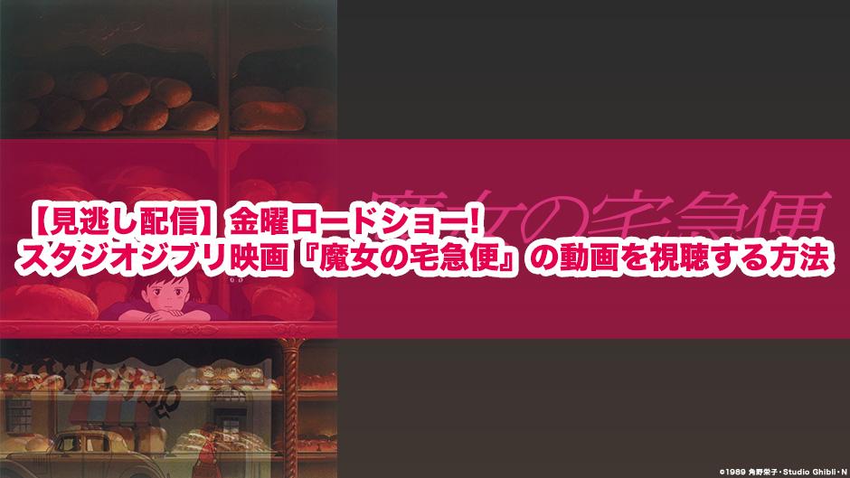 【見逃し配信】金曜ロードショー!スタジオジブリ映画『魔女の宅急便』の動画を視聴する方法