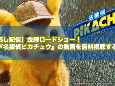 【見逃し配信】金曜ロードショー!映画『名探偵ピカチュウ』の動画を無料視聴する方法