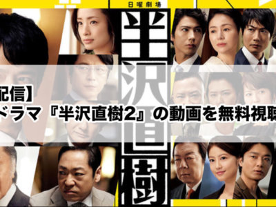 【見逃し配信】日曜劇場ドラマ『半沢直樹2』の動画を無料視聴する方法
