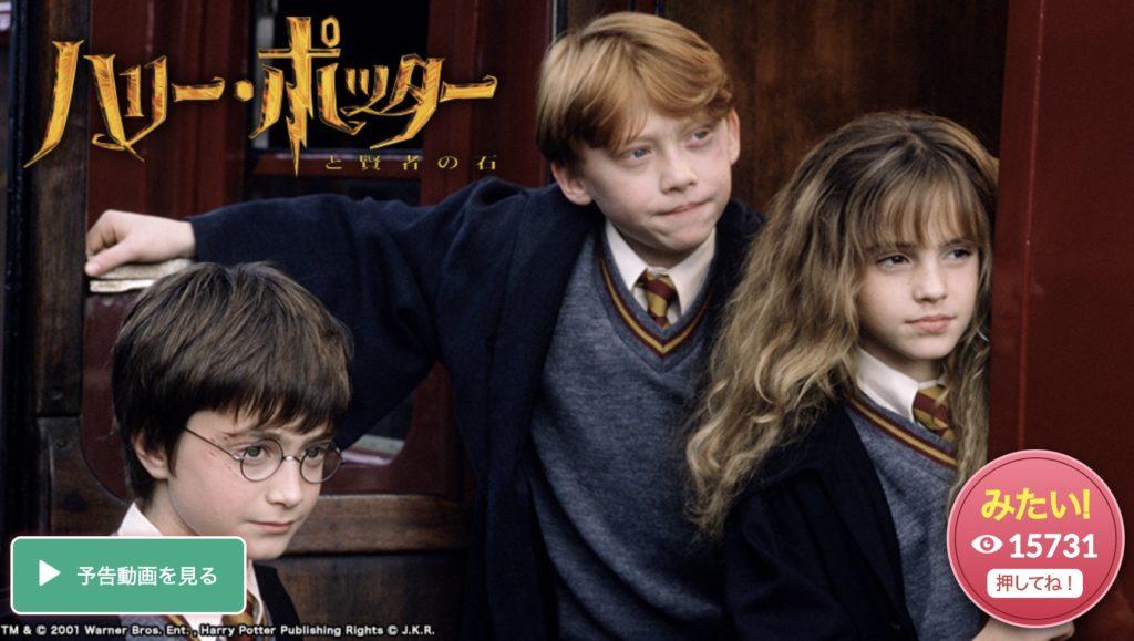 金曜ロードショー!映画『ハリー・ポッターと賢者の石』の放送日時はいつ?