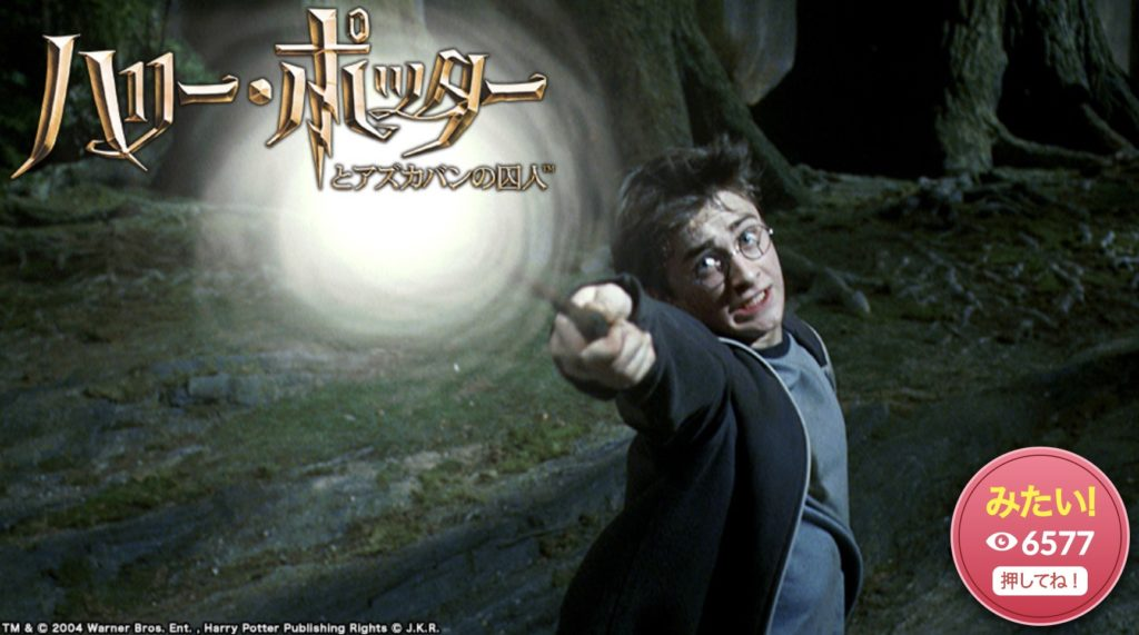 金曜ロードショー!映画『ハリー・ポッターとアズカバンの囚人』の放送日時はいつ?