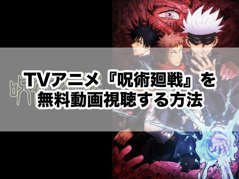 【見逃し配信】TVアニメ『呪術廻戦』の無料動画視聴サービス比較まとめ