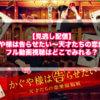 【見逃し配信】映画『かぐや様は告らせたい〜天才たちの恋愛頭脳戦〜』のフル動画視聴はどこでみれる?