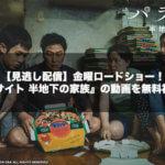 【見逃し配信】金曜ロードショー!映画『パラサイト 半地下の家族』の動画を無料視聴する方法
