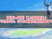 【見逃し配信】地上波初放送!映画『天気の子』のフル動画を無料視聴する方法