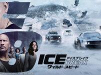 【見逃し配信】金曜ロードショー!映画『ワイルド・スピード ICE BREAK』の動画を無料視聴する方法
