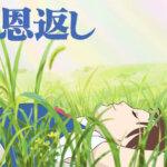 【見逃し配信】金曜ロードショー!スタジオジブリ映画『猫の恩返し』の動画を無料視聴する方法